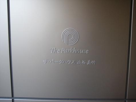 ザ・パークハウス渋谷美竹 建物画像5