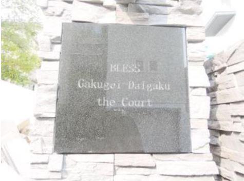 BLESS学芸大学the Court 建物画像5