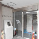 シモメハイツ 建物画像5