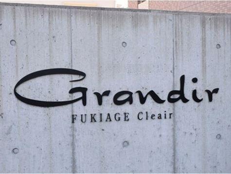 グランディール吹上クリエール 建物画像5