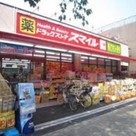 ドラッグストアスマイル東上野店