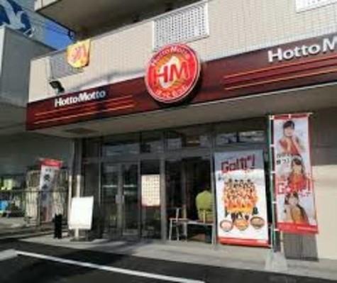 ほっともっと東神田2丁目店