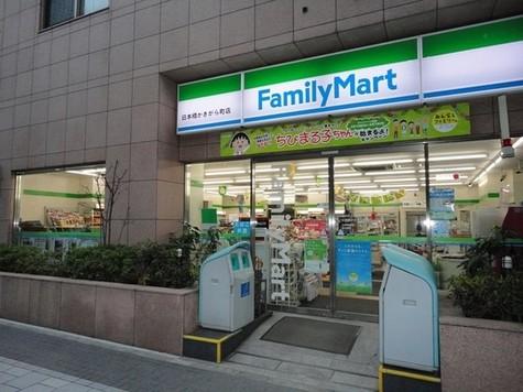 ファミリーマート日本橋かきがら町店