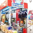 くすりの福太郎本郷店