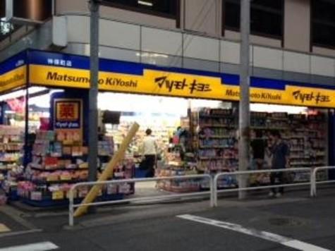 マツモトキヨシ神保町店