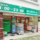 まいばすけっと浅草橋駅北店