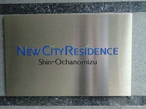 カスタリア新御茶ノ水(ニューシティレジデンス新御茶ノ水) 建物画像5