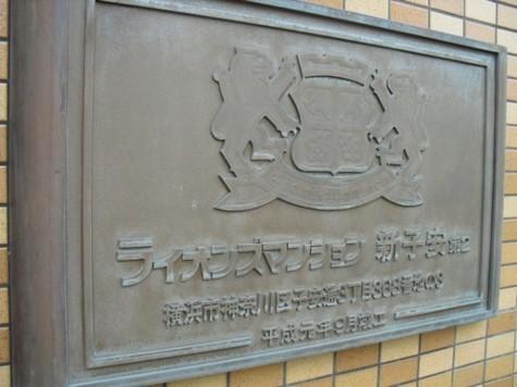 ライオンズマンション新子安第2 建物画像5