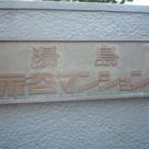 湯島永谷マンション 建物画像5