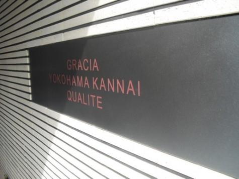 グレーシア横浜関内クオリテ 建物画像5