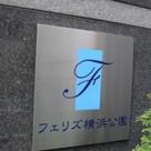 フェリズ横浜公園タイムズコート 建物画像5