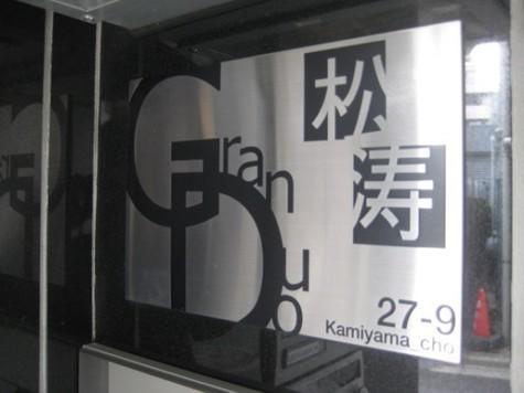 グランデュオ松濤 建物画像5