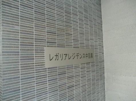 レガリアレジデンス中目黒 建物画像5