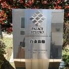 パレステュディオ白金高輪 建物画像5