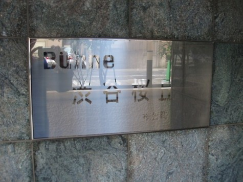 ビューネ渋谷桜丘 建物画像5