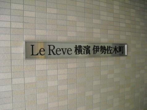 LeReve横濱伊勢佐木町 建物画像5