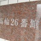 高輪26番館 建物画像5
