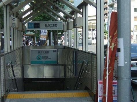 麻布十番駅まで500m