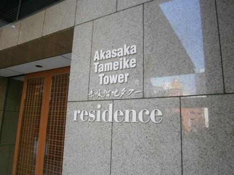 赤坂溜池タワーレジデンス 建物画像6