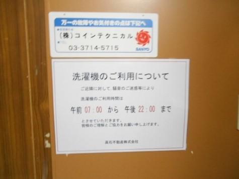 三田荘 建物画像6