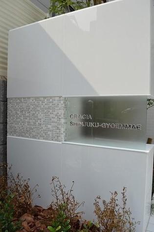 クレイシア新宿御苑前 建物画像6