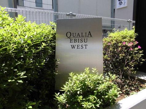クオリア恵比寿ウエスト 建物画像6