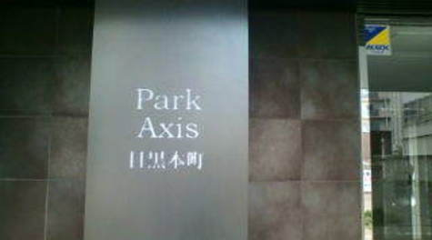 パークアクシス目黒本町 建物画像7