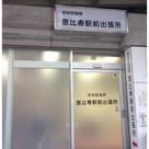 恵比寿駅前出張所まで550m