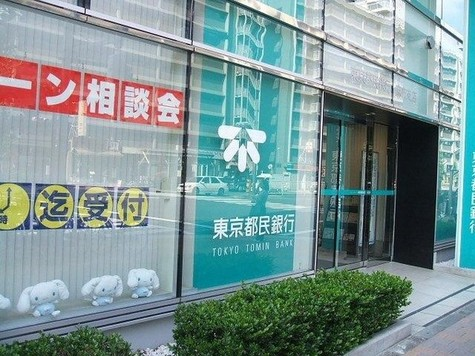 東京都民銀行麻布支店まで440m