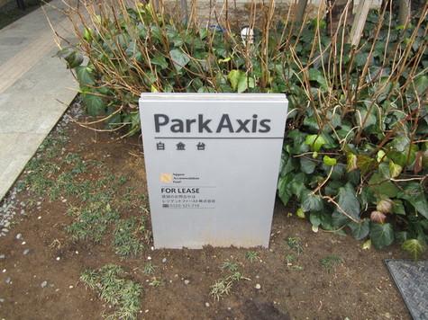 パークアクシス白金台 建物画像7