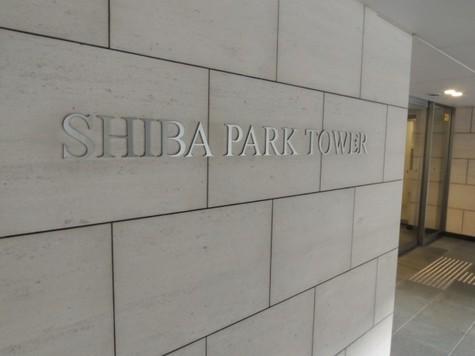 芝パーク・タワー 建物画像7