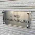 ラヴィータ目黒 建物画像7