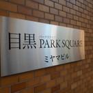 目黒パークスクエア 建物画像7