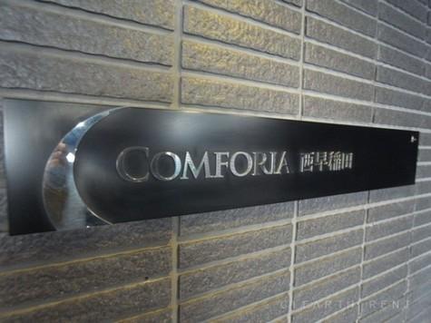コンフォリア西早稲田 建物画像7