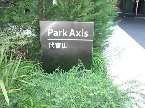 パークアクシス代官山(Park Axis 代官山) 建物画像7
