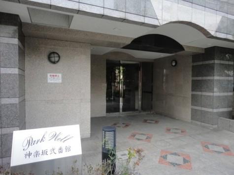 パークウェル神楽坂弐番館 建物画像8