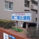 マンション第二恵比須苑 建物画像8