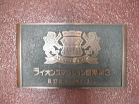 ライオンズマンション目黒第3 建物画像8