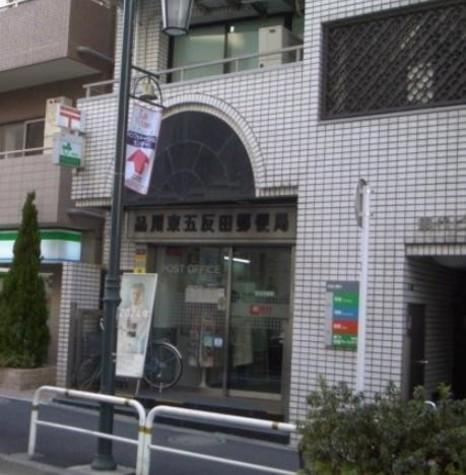品川東五反田郵便局まで183m