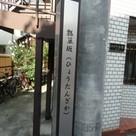 メゾン文京関口Ⅱ 建物画像8