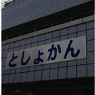 江東区立古石場図書館まで341m