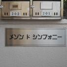 メゾン・ド・シンフォニー 建物画像8