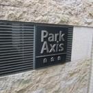 パークアクシス白金台 建物画像8