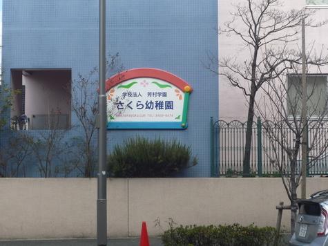 ラ・アトレ桜新町 建物画像8