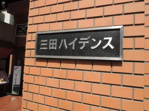 三田ハイデンス 建物画像8