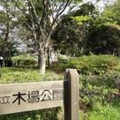 プレール・ドゥーク木場親水公園 建物画像8
