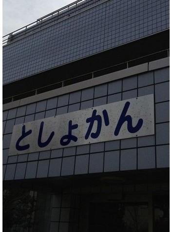 日本交通公社(公益財…まで369m