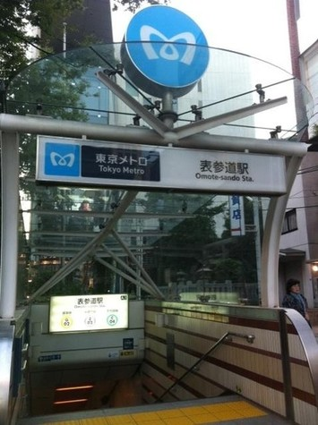 表参道駅まで1,350m