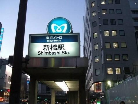 東京メトロ新橋駅まで450m