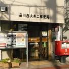 西大井二郵便局まで184m